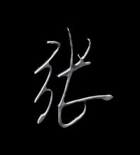 张艺术字体