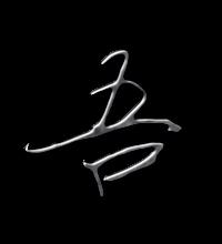 吾艺术字体