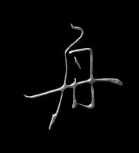 舟艺术字体