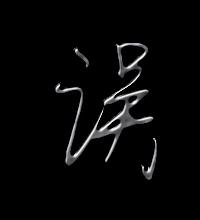误艺术字体