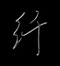 纤艺术字体