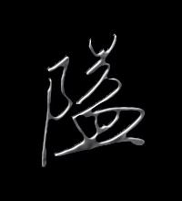 隘艺术字体