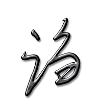 诌艺术字体