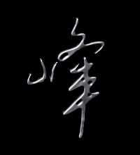 峰艺术字体