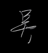 吳藝術字體