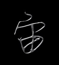 宙艺术字体