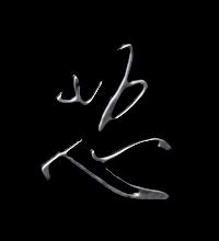 芯艺术字体