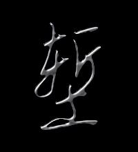 堑艺术字体