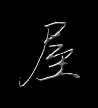 屋艺术字体