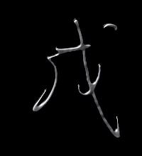 戊艺术字体