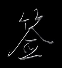 签艺术字体