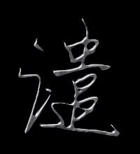 谴艺术字体