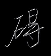 碍艺术字体