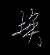 埃艺术字体