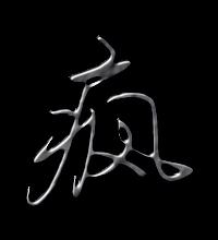 疯艺术字体