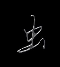 虫的艺术字 虫头像图片 虫的笔顺 虫字组词 艺术字网