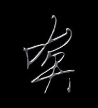 唉艺术字体