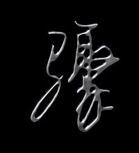 骤艺术字体