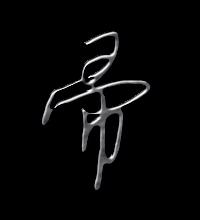 帚艺术字体