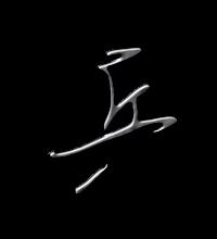 乒艺术字体