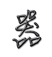 器藝術字體
