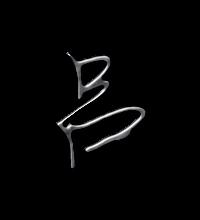 呂藝術字體