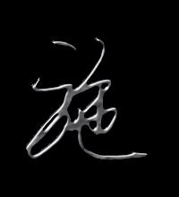 施藝術字體