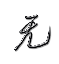 无艺术字体