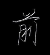 前艺术字体