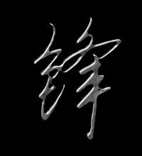 锋艺术字体