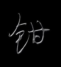 钳艺术字体