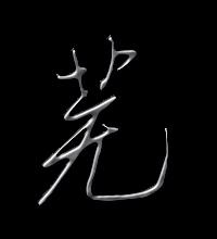 芜艺术字体