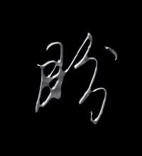 盼的艺术字 盼头像图片 盼的笔顺 盼字组词 艺术字网