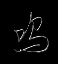 呜艺术字体