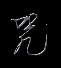 咒艺术字体