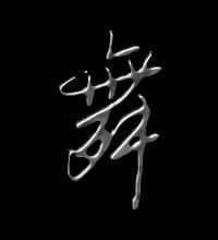 舞艺术字体