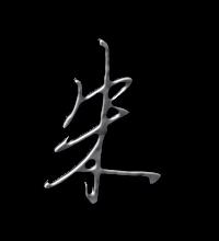 朱艺术字体