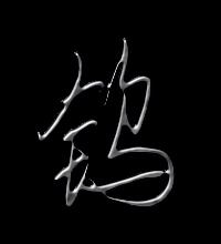 钨艺术字体