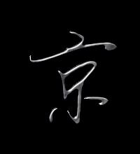 京的艺术字 京头像图片 京的笔顺 京字组词 艺术字网