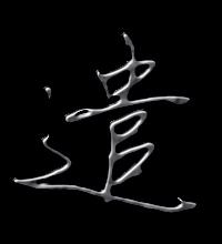遣艺术字体