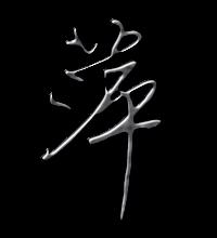 萍艺术字体