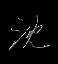 沈艺术字体