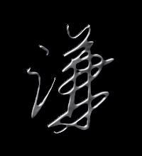 谦艺术字体