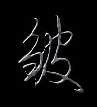 皱艺术字体