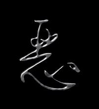 恶艺术字体