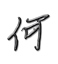 何藝術字體