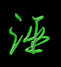 艺术字体诬