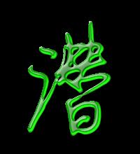 艺术字体潜