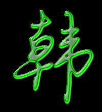 藝術字體韓