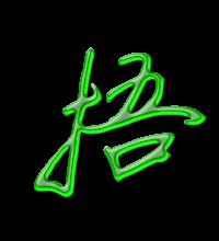 艺术字体捂